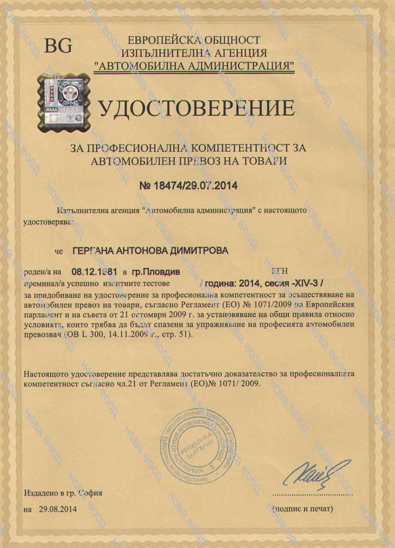 Certificate Dimitrova Nova Ltd