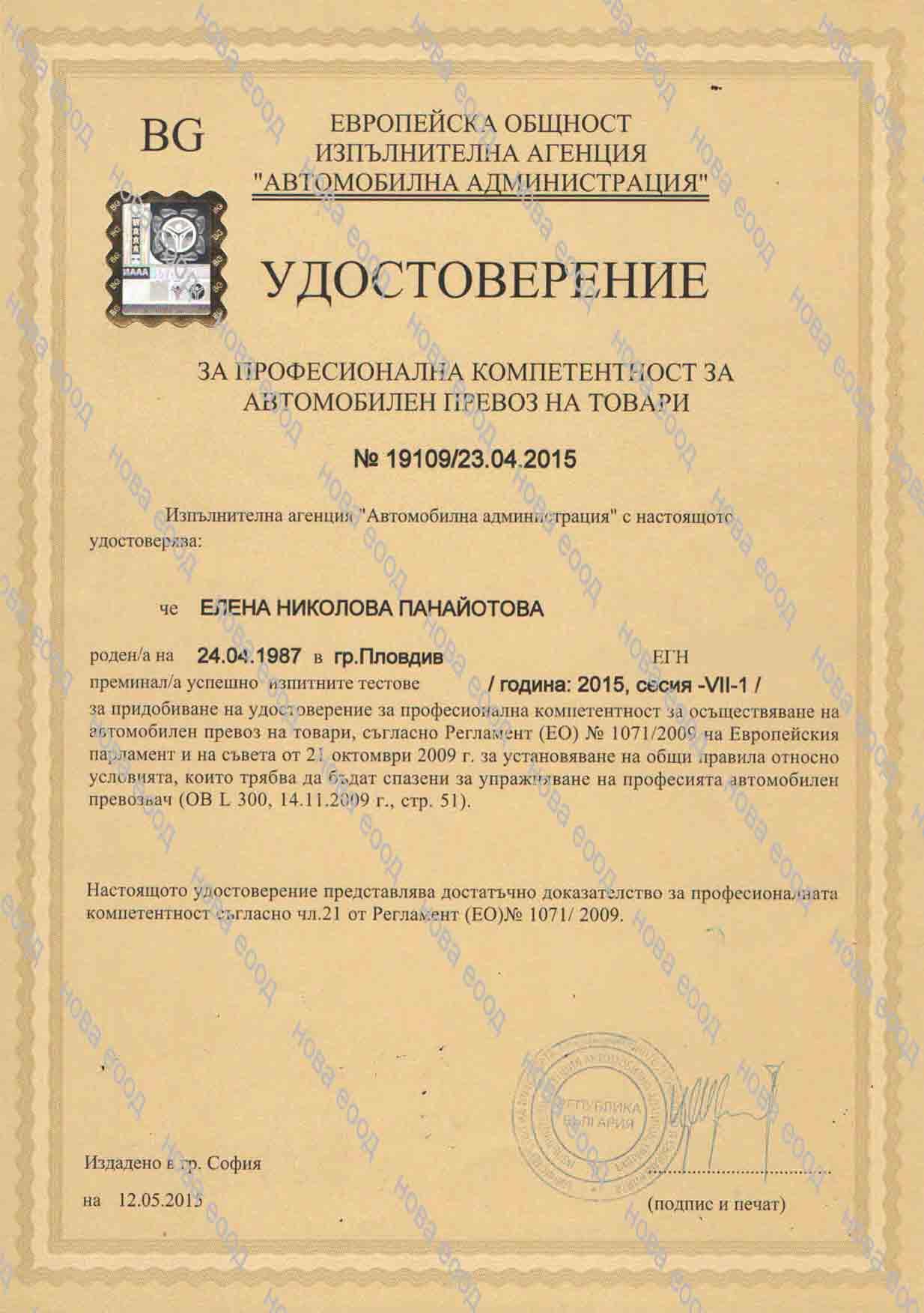 Certificate Malinova Nova Ltd